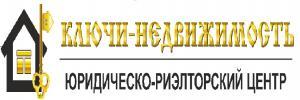 """ЮРЦ """"Ключи-Недвижимость"""""""
