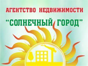 """Агентство недвижимости """"Солнечный город"""""""