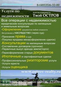 """Агентство """"Твой Остров"""""""