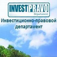 ИнвестПраво
