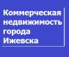 Коммерческая недвижимость города Ижевска