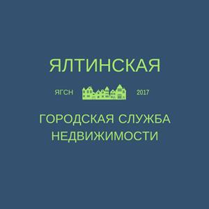 Ялтинская городская служба недвижимости