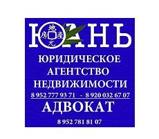 юридическое Агентство Недвижимости - ЮАНЬ