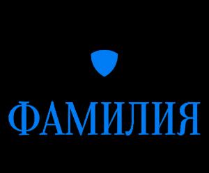 Фамилия - агентство недвижимости