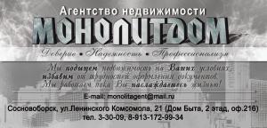 Монолитдом