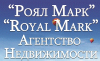 "Агентство недвижимости ""Роял Марк"""