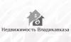 Недвижимость Владикавказа