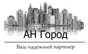 АН Город