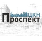 """ЦКН """"Проспект"""""""