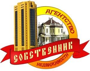 Агентство недвижимости от Собственника