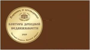 """Контора Доходной Недвижимости """"Паршин и сотоварищи"""""""