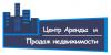 Центр Аренды и Продаж недвижимости в г. Томске