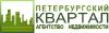 """Агентство Недвижимости ""Петербургский Квартал"""