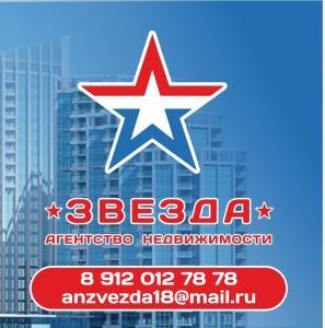 Агентство недвижимости Звезда
