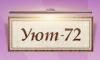 Уют-72