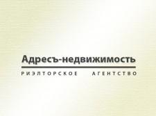"""АН """"АдресЪ-Недвижимость"""""""
