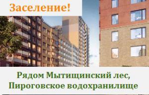 ЖК рядом с Мытищами, 15 мин. до м. Медведково