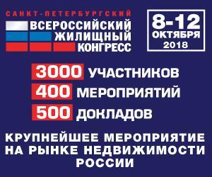 Жилищный Конгресс в Санкт-Петербурге!