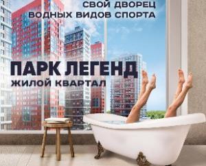 "ЖК ""Парк Легенд"" у м.Автозаводская, 5 мин от ТТК"