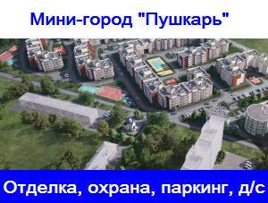 """Малоэтажный комплекс """"Пушкарь"""", ключи!"""