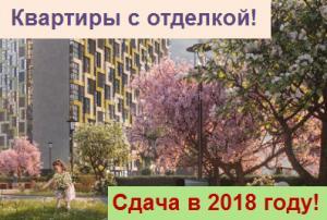 """Современный комплекс """"Летний сад"""" м. Селигерская"""