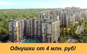 Готовые квартиры комфорт-класса под Красногорском